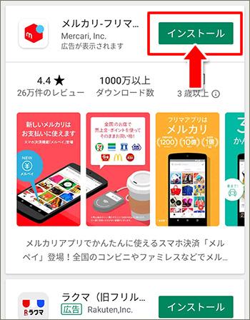 メルカリ -フリマアプリのインストール