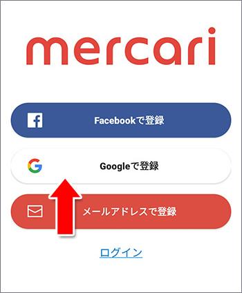 「Facebook」「Google(アカウント)」「メールアドレス」で登録