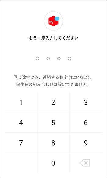 任意のパスコード設定