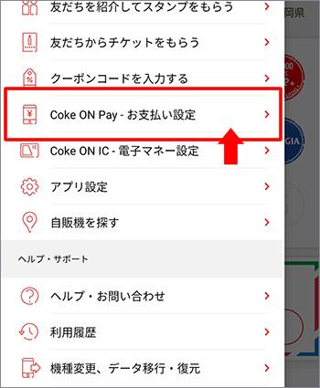 Coke ON Pay-お支払い設定