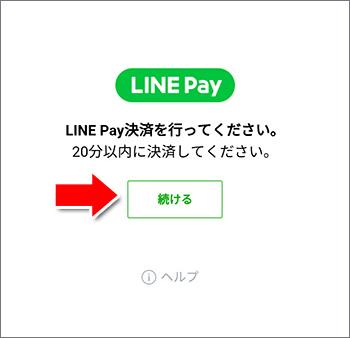 LINE Pay決済を行ってください