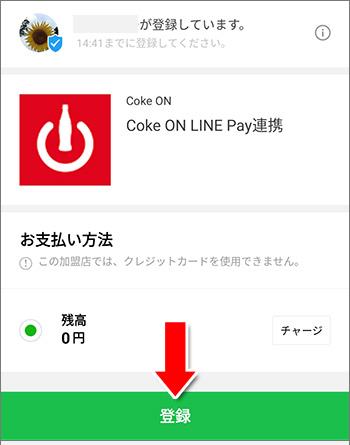 Coke ON LINE Pay連携