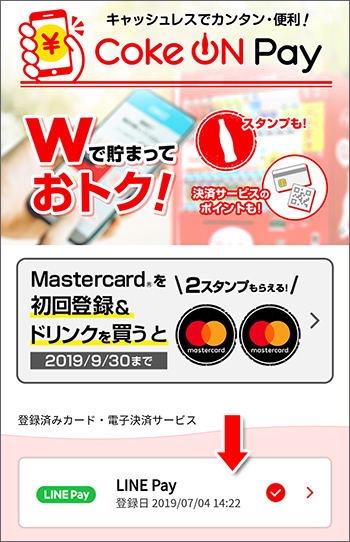 Coke On Payのホーム画面 LINE Payと連携