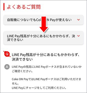 Coke On PayではLINE Payボーナスはご利用いただけません
