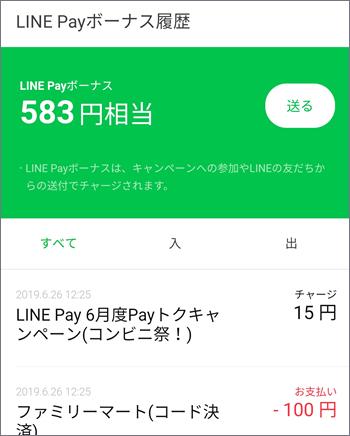 LINE Payボーナス履歴