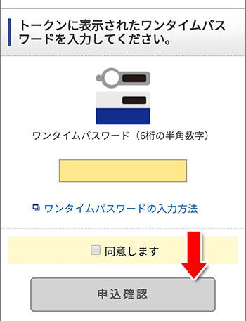 ジャパンネット銀行のトークンを入力