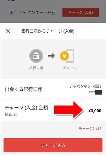 チャージ金額は3,000円から?