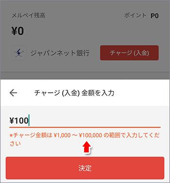 チャージ金額は¥1,000円~¥10,000円の範囲で入力