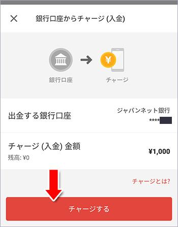 1,000円と入力しチャージ