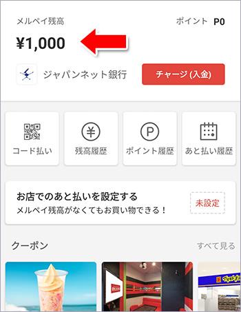 Ⅴジャパンネット銀行から1,000円チャージ