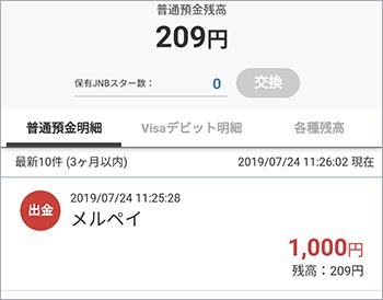 ジャパンネット銀行 1,000円引き落とし