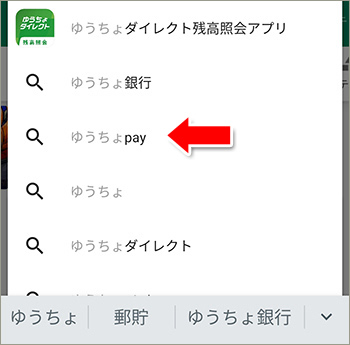 Google Playストア ゆうちょPay