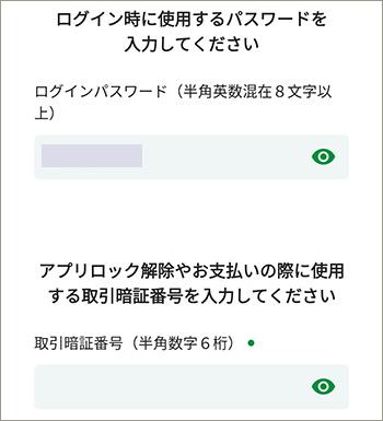 ログイン時に使用するパスワードとアプリロック解除や支払い時に使用する暗証番号を入力
