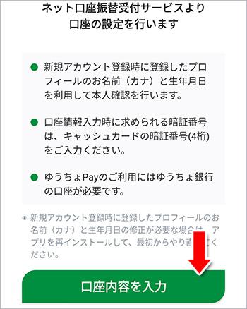 ネット口座振替受付サービスの口座設定