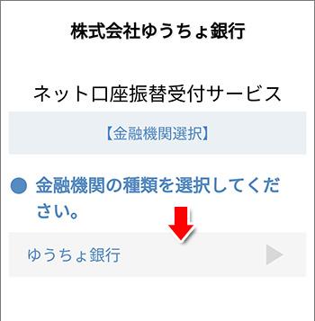 株式会社ゆうちょ銀行金融機関選択