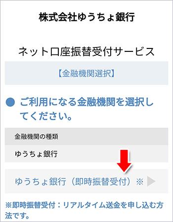 ゆうちょ銀行(即時振替受付)