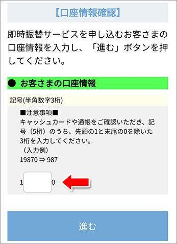 ゆうちょ銀行の口座情報確認