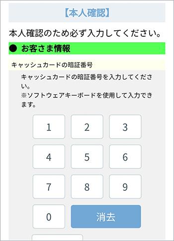 キャッシュカードの暗証番号入力