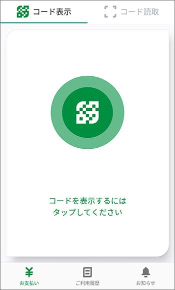 ゆうちょPayのホーム画面
