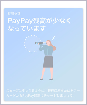 PayPay(ペイペイ)残高が少なくなっています