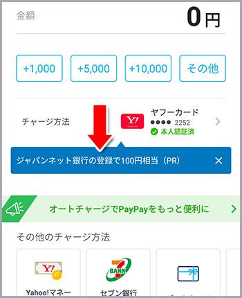ジャパンネット銀行の登録で100円相当(PR)