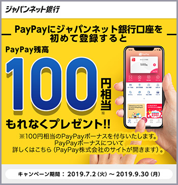 PayPayにジャパンネット銀行口座を初めて登録するとPayPay残高100円相当もれなくプレゼント!!