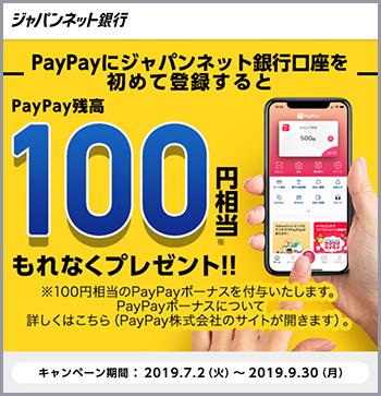 PayPayにジャパンネット銀行口座を初めて登録するとPayPay残高100円相当もれなくプレゼント!!