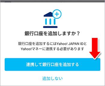 銀行口座を追加するにはYahoo! JAPAN IDとYahoo!マネーに連携する必要があります