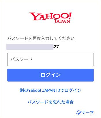 Yahoo! JAPAN IDとパスワード入力