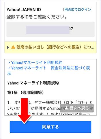 Yahoo! JAPAN IDを確認する