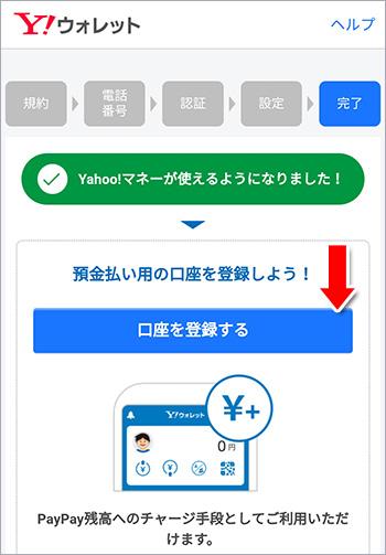 Yahoo!マネーが使えるようになりました!