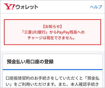 三菱UFJ銀行からのPayPay残高へのチャージは現在できません