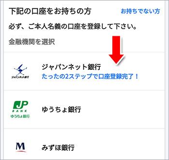 ジャパンネット銀行 たったの2ステップで口座登録完了