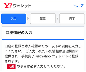 ジャパンネット銀行の口座情報を入力