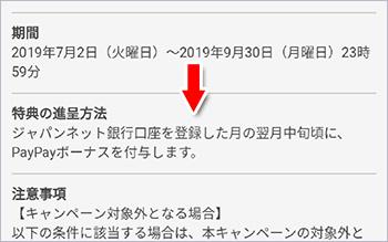 ジャパンネット銀行口座を登録した月の翌月中旬頃にPayPayボーナスを付与します