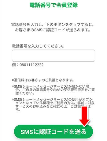 SMSに認証コードを送る