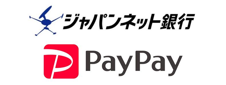 PayPay(ペイペイ)にジャパンネット銀行口座を登録して100円をゲット!