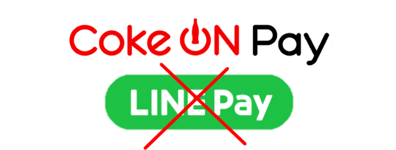 Coke On Pay(コークオンペイ)ではLINE Payボーナスが使えない!