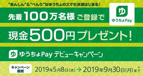 PayPayデビューキャンペーンで先着100万名様ご登録で現金500円プレゼント!