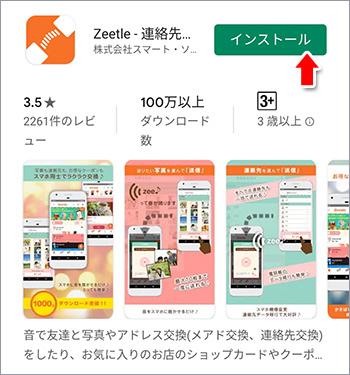 Zeetle(ジートル)アプリをインストール