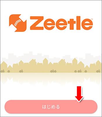 Zeetleを始める