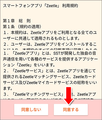 Zeetle(ジートル)アプリ利用規約