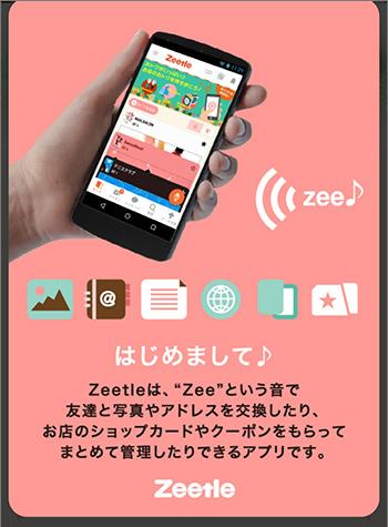 Zeetle(ジートル)アプリ解説