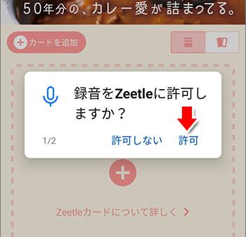録音をZeetleに許可しますか?