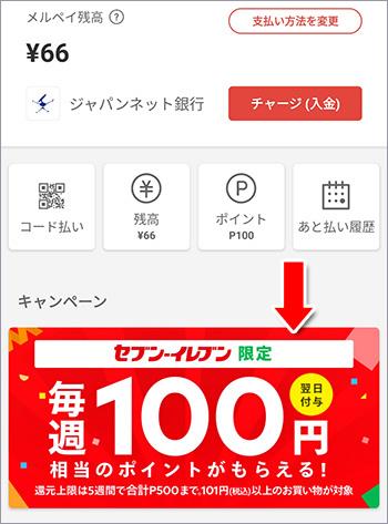 セブンイレブン限定 毎週100円相当のポイントがもらえる(翌日付与)キャンペーン!