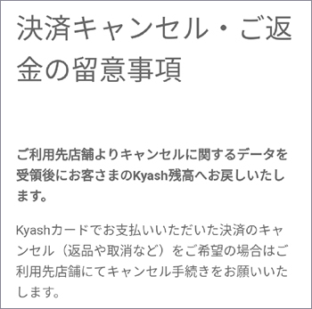 ご利用先店舗よりキャンセルに関するデータを受領後にお客さまのKyash残高へお戻しいたします