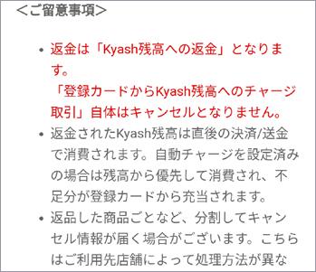 登録カードからKyash残高へのチャージ取引自体はキャンセルとなりません