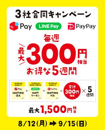 3社合同キャンペーン メルペイ LINE Pay PayPay 毎週最大300円相当 お得な5週間