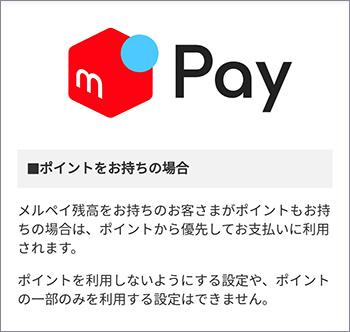メルペイ残高をお持ちのお客様がポイントもお持ちの場合は、ポイントから優先してお支払いに利用されます。