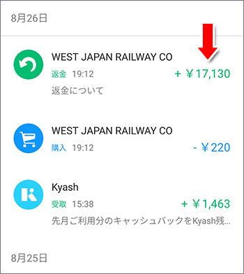 Kyash(キャッシュ)で返金処理